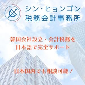 韓国会社設立、税務・会計
